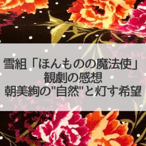 """雪組「ほんものの魔法使」役ごとの感想(朝美絢の""""当たり前""""と灯す希望)"""