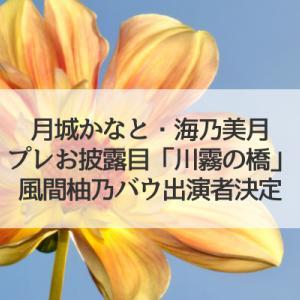 月城かなと・海乃美月プレお披露目「川霧の橋」/風間柚乃バウ初主演作振分発表