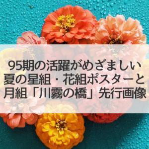 95期の飛躍(星組「柳生忍法帖」花組「銀ちゃんの恋」月組「川霧の橋」)