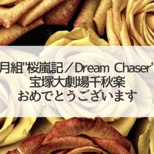 月組「桜嵐記/Dream Chaser」大劇場千秋楽おめでとうございます