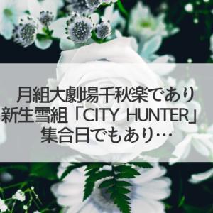 月組大劇場千秋楽であり、新生雪組「CITY HUNTER」集合日でもあり…退団者の発表。