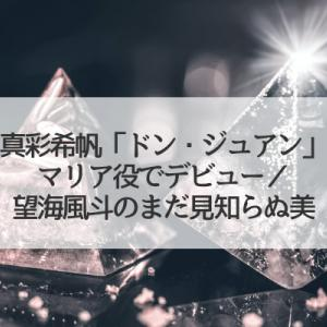 真彩希帆「ドン・ジュアン」マリア役!/望海風斗のまだ見知らぬ美「SPERO」