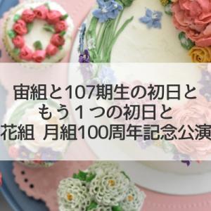 宙組と107期生の初日ともう1つの初日と、花組・月組100周年記念公演!