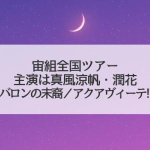 宙組全国ツアー主演は真風涼帆・潤花「バロンの末裔/アクアヴィーテ!!」