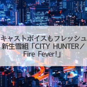 キャストボイスもフレッシュ新生雪組「CITY HUNTER/Fire Fever!」