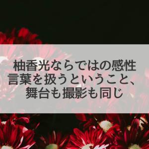 柚香光の感性と表現するもの(Dream Time、星風まどかとの先行画像)