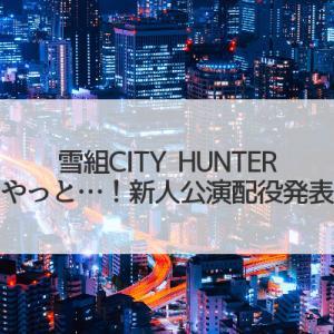 雪組やっと!「CITY HUNTER」新人公演配役発表