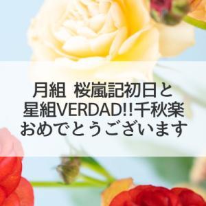 月組「桜嵐記/Dream Chaser」初日と星組「VERDAD!!」千秋楽おめでとうございます!