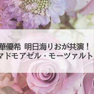 華優希がコンスタンツェ役!明日海りお「マドモアゼル・モーツァルト」で共演!