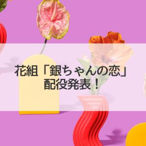 花組「銀ちゃんの恋」配役発表!
