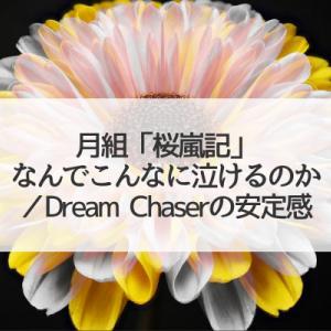 月組「桜嵐記」なんでこんなに泣けるのか/「Dream Chaser」王道を愛す(観劇の雑感)