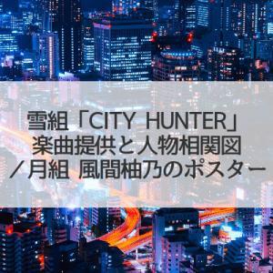 雪組「CITY HUNTER」楽曲提供と人物相関図/月組風間柚乃のポスターがかっこいい