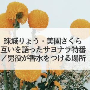 珠城りょう・美園さくらが語った相手役のこと(サヨナラ特番と宝塚ホテル1周年記念番組)