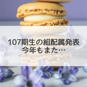 107期生の組配属発表!(偶然それとも必然か?)