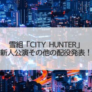 雪組「CITY HUNTER」新人公演その他の配役発表