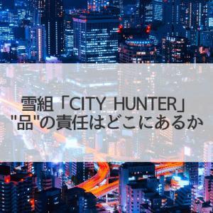 雪組「CITY HUNTER」品の責任はどこにあるのか