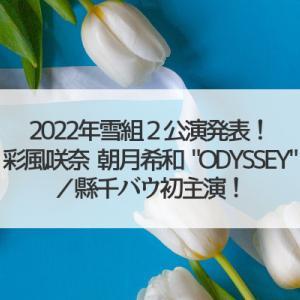 雪組彩風咲奈・朝月希和「ODYSSEY」/縣千バウ主演発表!