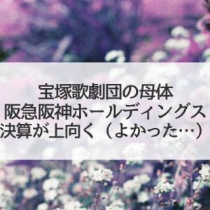 阪急阪神ホールディングスの決算が上向いた(よかった…!)