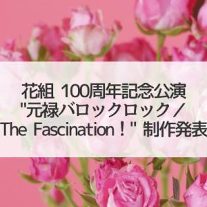 花組が元気なときは宝塚歌劇が元気(元禄バロックロック/The Fascination!制作発表)