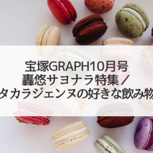 轟悠サヨナラ特集/タカラジェンヌの好きな飲み物(宝塚GRAPH10月号)
