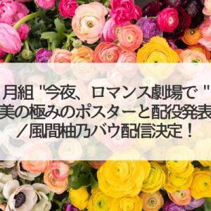 月組「今夜、ロマンス劇場で」ポスターが美の極み/風間柚乃バウ千秋楽ライブ配信!