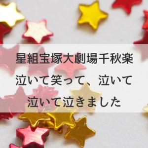 奇跡のトップスター星組紅ゆずる宝塚大劇場ご卒業
