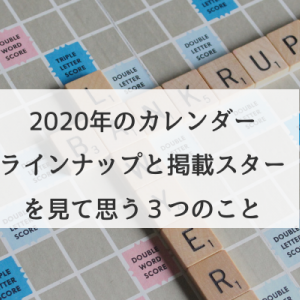 2020年のカレンダー掲載メンバーを見て思う3つのこと