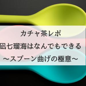 カチャ茶レポ〜凪七瑠海はなんでもできる