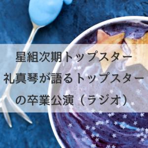 礼真琴が語るトップスターの卒業公演(ラジオの感想)