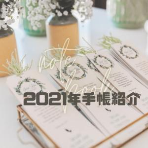 2021年手帳紹介!~ほぼ日12年目~