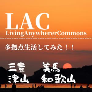 LACを使って中四国で多拠点生活〜1ヶ月目〜