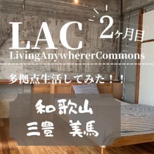 LACを使って中四国で多拠点生活〜2ヶ月目〜