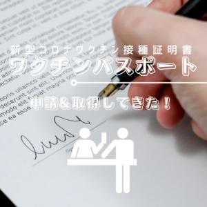 ワクチンパスポート申請&取得してきた【香川県】