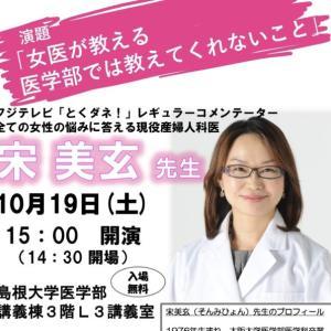 日本一有名な産婦人科医、宋美玄先生が島根に来る!