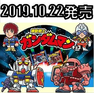 2019年10月22日機動戦士ガンダムマンチョコ本日発売!