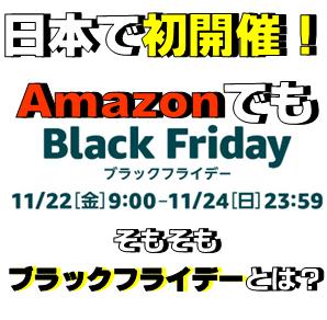 Amazonで日本初めて開催のブラックフライデーとは?期間は?