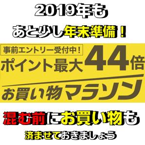 2019年11月19日楽天お買い物マラソン開催!ブラックフライデー