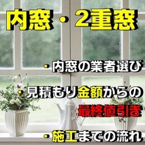 内窓の業者選びと見積もり金額からの最終値引きと施工までの流れ