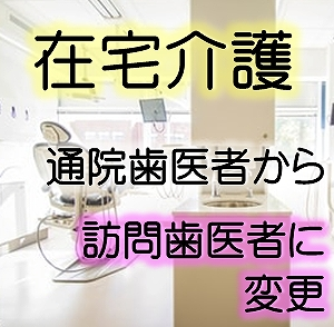 親の在宅介護通常歯医者から訪問歯医者とは?切り替えた方法と内容