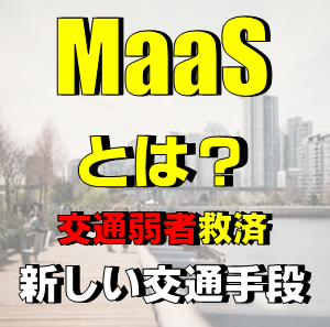 MaaSとは?高齢化社会や地方の移動手段【中高年向け情報】