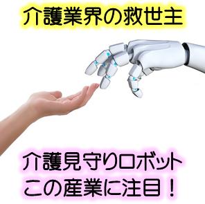 大変な介護の助けロボットの進化で今後の介護の面でも期待したい事