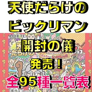 天使だらけのビックリマン東日本先行販売!開封・95種一覧