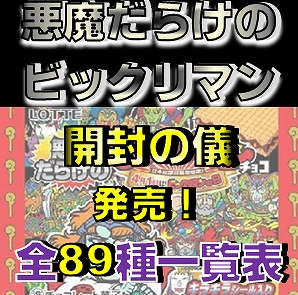 悪魔だらけのビックリマン西日本先行販売!開封・89種一覧
