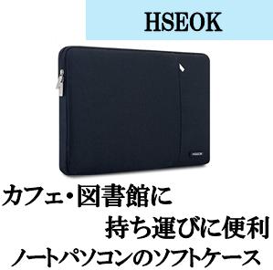 ブログ制作で外出の時にあると便利なHseokのパソコンカバー