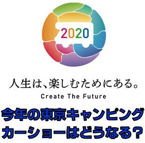 車中泊で人気2020東京キャンピングカーショー延期いつ頃再開?