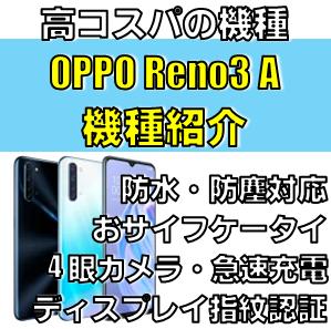 6月25日4眼 おサイフ 防水OPPO Reno3 Aが3万円代