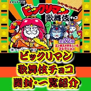 ビックリマン歌舞伎チョコ東日本先行発売!購入開封・一覧紹介