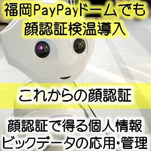 AIで顔認証と検温できるシステムを福岡PayPayドームで導入