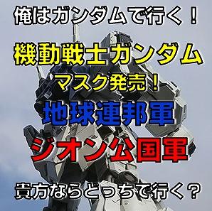 ガンダムマスク予約中「俺はガンダムで行く!」発売日と価格と種類