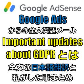 Google AdsからImportant updates about GDPRメール日本語翻訳まとめ